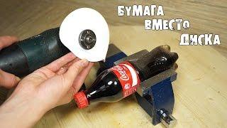 Можно ли разрезать бумагой Coca-Cola, Милки вей, Печенье, банан?