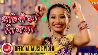 New Nepali Teej Song 2073/2016 | Aahileko Teejma - Tika Pun & Chetan Kumar KC | Bageshori Music