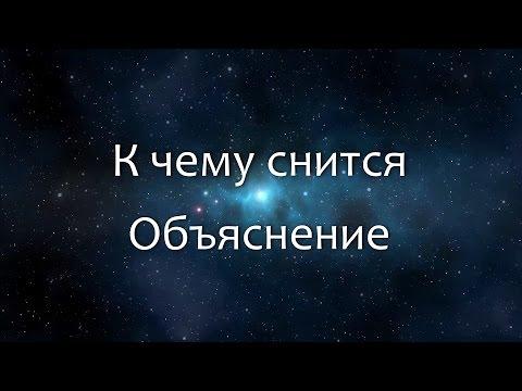 К чему снится Объяснение (Сонник, Толкование снов)