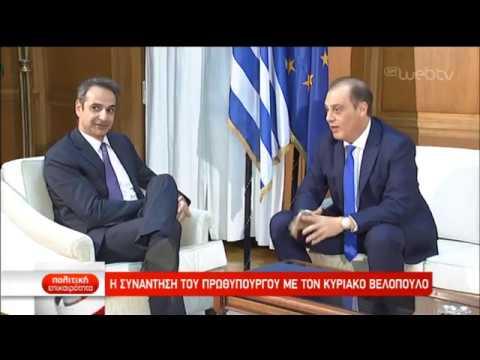 Τον Κυριάκο Βελόπουλο ενημέρωσε ο πρωθυπουργός | 10/01/2020 | ΕΡΤ