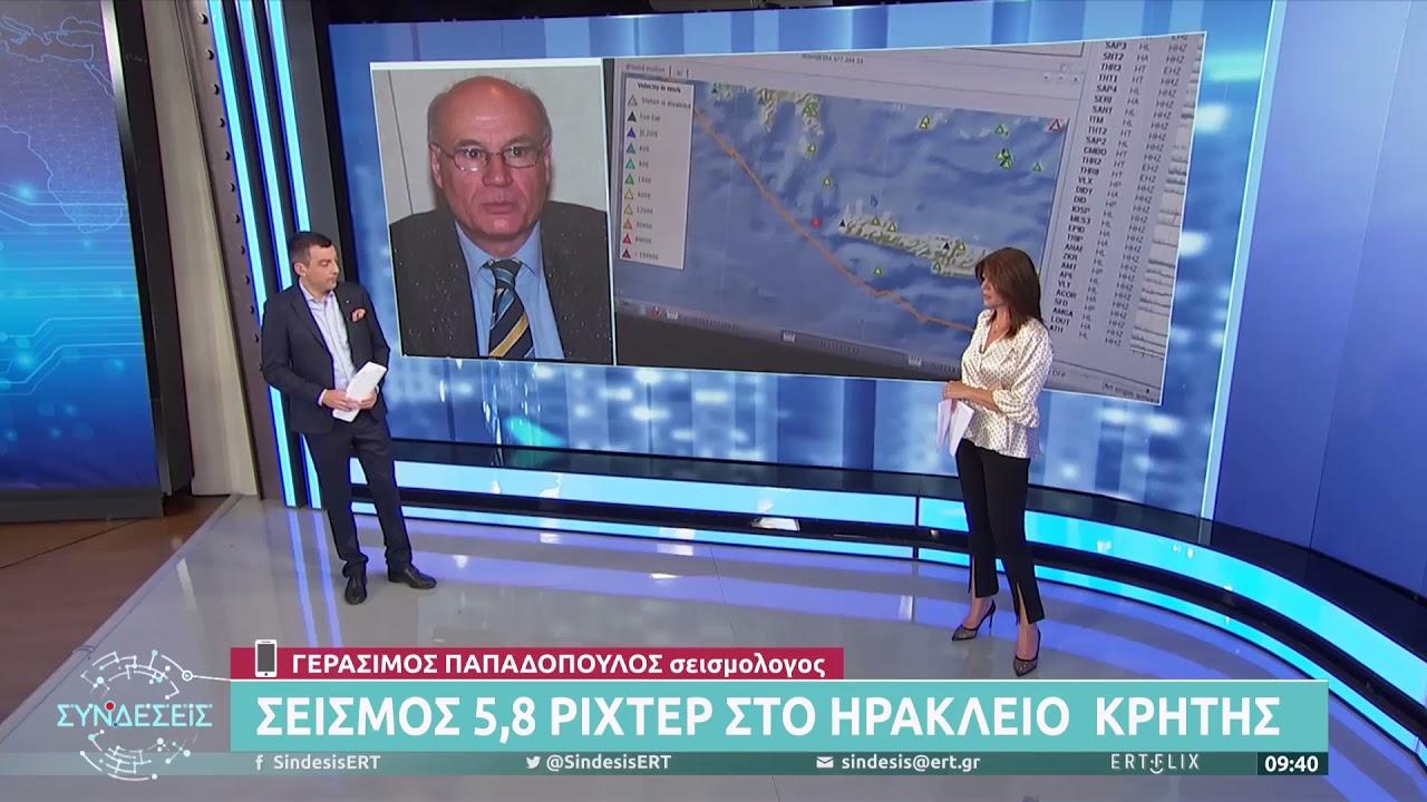 Γ. Παπαδόπουλος για τον σεισμό στην Κρήτη: Τον περιμέναμε   27/9/21  ΕΡΤ