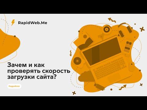 Зачем и как проверять скорость загрузки сайта