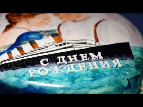Идеи торта с рисунком к фильму Титаник