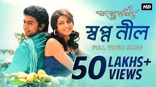 Swapno Nil (স্বপ্ন নীল) |  Poran Jai Jolia Re | Dev | Subhashree  | Jeet Gannguli | SVF