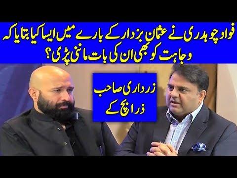 Mahaaz with Wajahat Saeed Khan – Fawad Chaudhry Nay Kholay Raaz – Dunya News