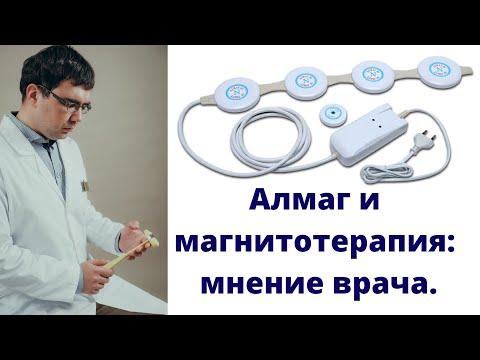 Алмаг и другие приборы для магнитотерапии в домашних условиях: мнение врача