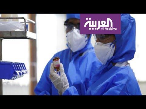 العرب اليوم - شاهد: متى يمكن الوصول إلى لقاح لفيروس