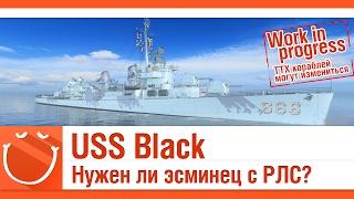World of warships - USS Black Нужен ли эсминец с РЛС? [Work in progress]