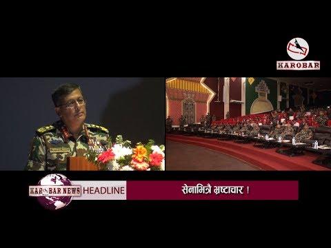 KAROBAR NEWS 2018 10 14 सेनाभित्रै भ्रष्टाचार हुने गरेको प्रधानसेनापतिद्धारा स्वीकार
