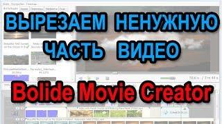 Bolide Movie Creator: Как вырезать ненужную часть видео