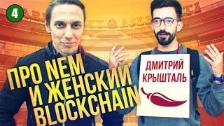 CryptoTime: Дмитрий Крышталь про ICO, биткойн и женский Blockchain и криптовалюту NEM (XEM)