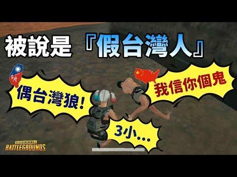 【絕地爆笑】被大陸人質疑是『假台灣人』 乾...真的傻眼貓咪 ❗
