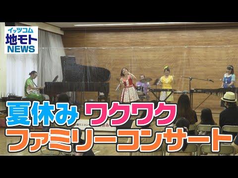 夏休み ワクワク ファミリーコンサート