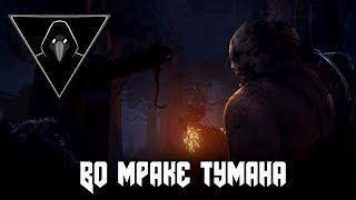 [Обзор Dead by Daylight] - Во мраке тумана
