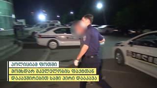 პოლიციამ ფოთში მომხდარ მკვლელობის ფაქტთან დაკავშირებით სამი პირი დააკავა