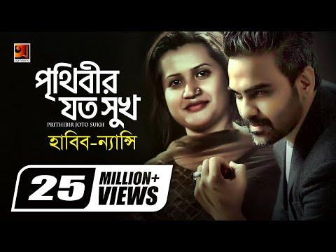 Download Prithibir Joto Sukh | Bangla  Song 2017 | by Habib Wahid | Nancy | ☢☢ EXCLUSIVE ☢☢ HD Video