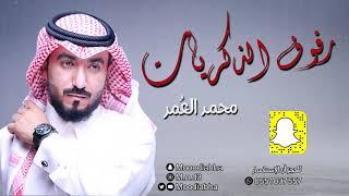 تحميل اغاني محمد العمر - رفوف الذكريات | جلسة خاصة 2019 MP3