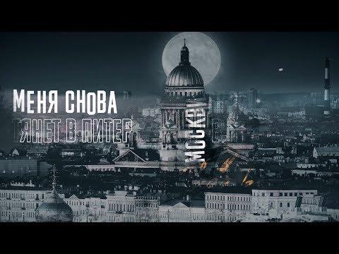 (0+) Марк Тишман - Тянет в Питер [ПРЕМЬЕРА 2019]