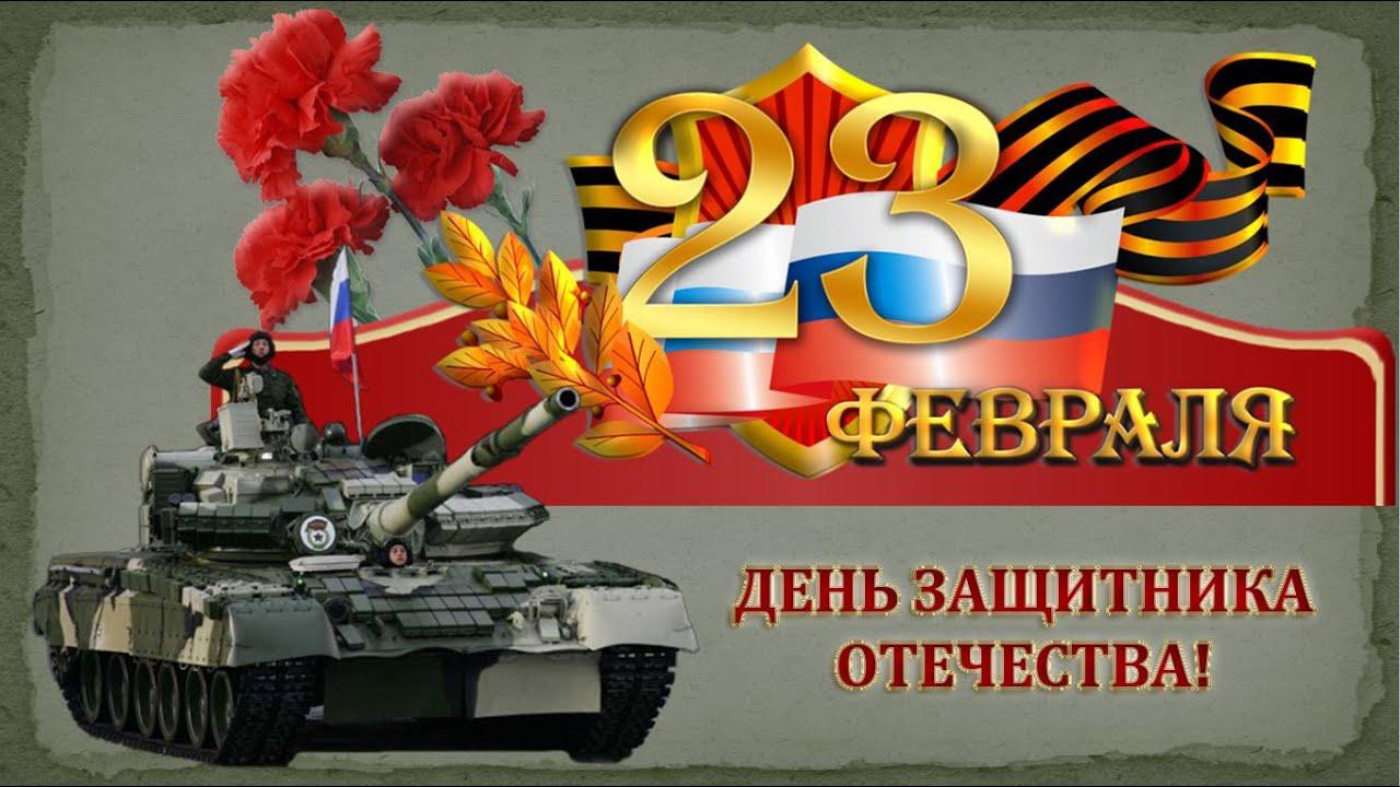 Днем, видео 23 февраля день защитника отечества
