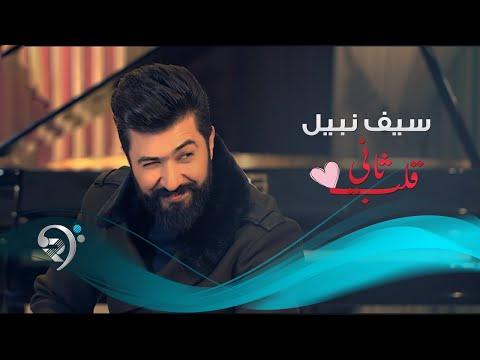 Saif Nabeel Qalb Thane Official Video سيف نبيل قلب ثاني فيديو كليب حصري