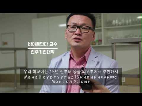 몽골 유학생 알땅저치를 소개합니다