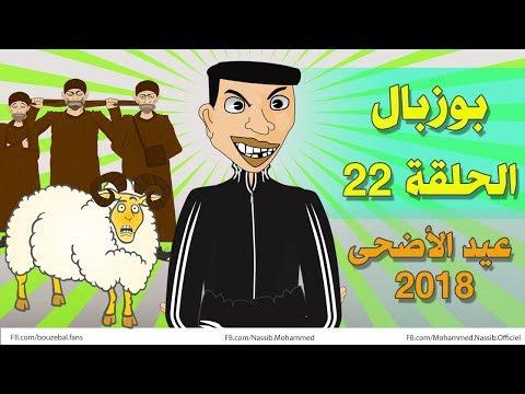 بوزبال - الحلقة 22 - عيد الأضحى 2018 - العيد الكبير - الحولي - bouzebal ep 22 - 3id Al Adha