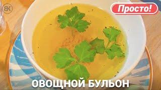 ОВОЩНОЙ БУЛЬОН | Диетический рецепт