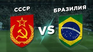 ЛЕГЕНДЫ 20 ВЕКА: БРАЗИЛИЯ vs CCCР - Один на один
