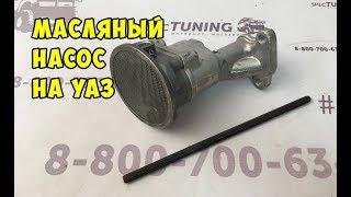 Масляный насос ЗМЗ 514 с валиком от компании УАЗ Детали - магазин запчастей и тюнинга на УАЗ - видео