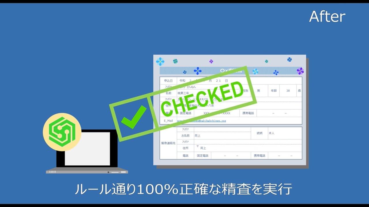 【DX/業務デジタライゼーションのススメ】申請受付業務の内容チェックをAIで自動化