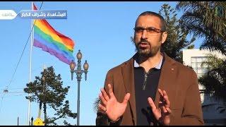 أحمد الشقيري والمثليين في سان فرانسيسكو