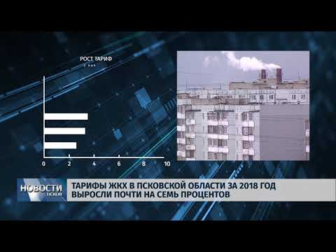 Новости Псков 09.10.2018 # Рост тарифов ЖКХ в области в этом году составил почти семь процентов