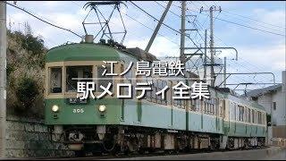 江ノ島電鉄駅メロディ全集