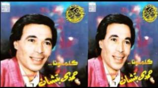 اغاني حصرية hamdy batshan - Bzyada / حمدي بتشان - بزياده عليك احزاني تحميل MP3