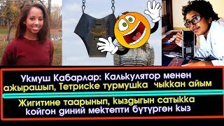 Укмуш Кабар: Жигитине таарынып, өзүн саткан Кыз | Калькулятор, Тетриске турмушка чыккан Кыз