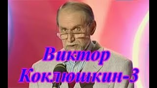 Виктор Коклюшкин -3