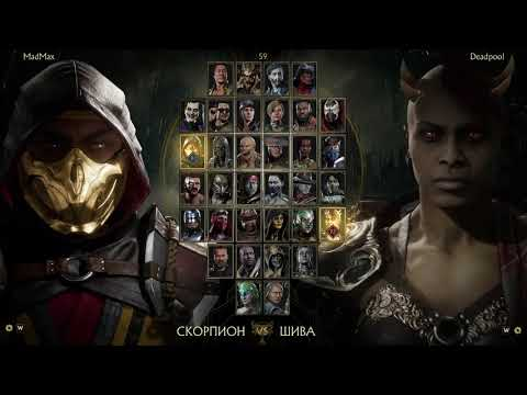 Mortal Kombat 11 ONLINE #12