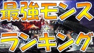 MHW実況俺的最強モンスターランキングトップ5!モンハンワールド