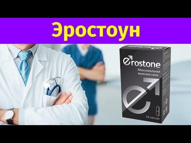 Видео Эростон