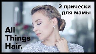 Прически для мамы: 2 варианта быстрого пучка от Estonianna - All Things Hair 0+