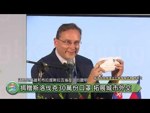 捐贈斯洛伐克布拉提斯拉瓦省口罩  陳其邁:Kaohsiung i...