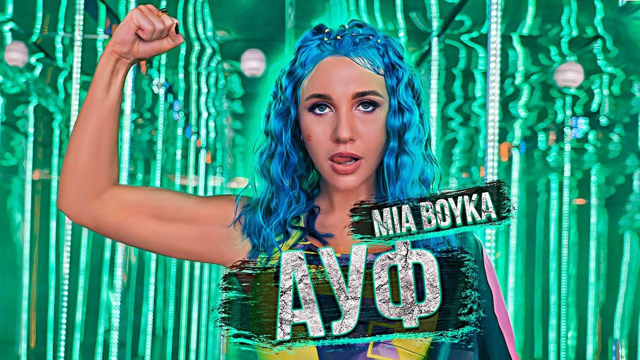 Mia Boyka — АУФ