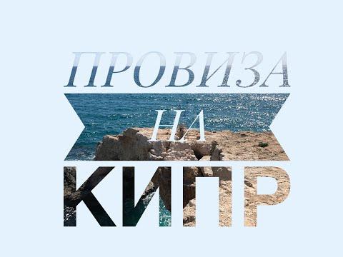 #7 Провиза на Кипр для россиян