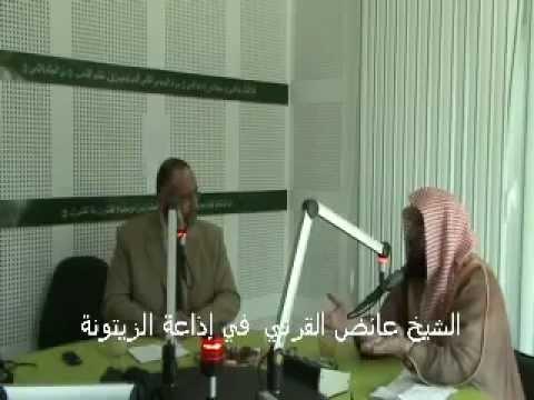 الشيخ عائض القرني في إذاعة الزيتونة بتونس