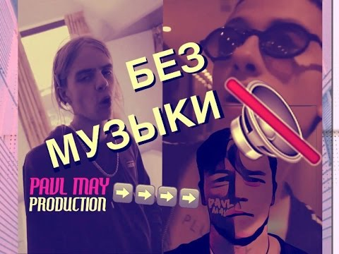 PHARAOH & Boulevard Depo - 5 Минут Назад /WITHOUTMUSIC/БЕЗ МУЗЫКИ