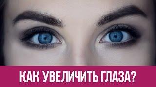 ⇒ Как увеличить глаза? Макияж пошагово!