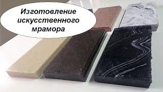 Производство искуственного литьевого и гибкого мрамора. Бизнес идея