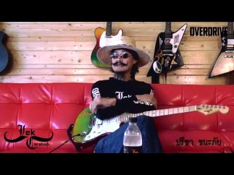 Overdrive - Lek Carabao Interview 2016 Part 1/3