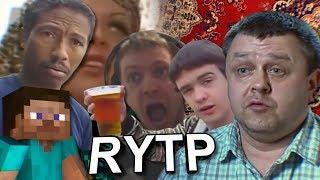 Самые САСирующие гипотезы   RYTP