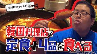 【湖国のグルメ】韓国料理テバギ屋【麻婆豆腐定食+韓国おすすめ料理1品】
